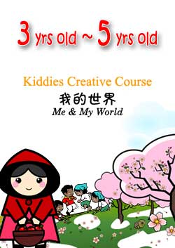 Kiddies-Course-G2